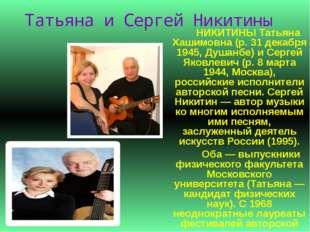 Андрей Макаревич МАКАРЕВИЧ Андрей Вадимович (р. 1954), российский эстрадный м