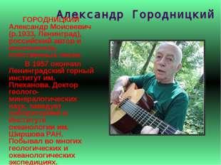 С 1977 работал в ИНТЕГРАЛЕ (вместе с Б. Алибасовым), в 1983 перебрался в Моск