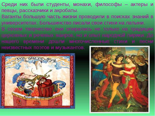 Среди них были студенты, монахи, философы – актеры и певцы, рассказчики и акр...