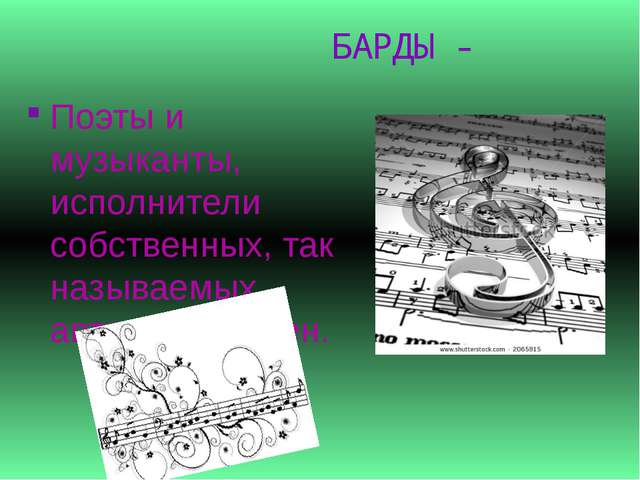 50-е года XX века Авторская песня – своеобразный городской фольклор, который...