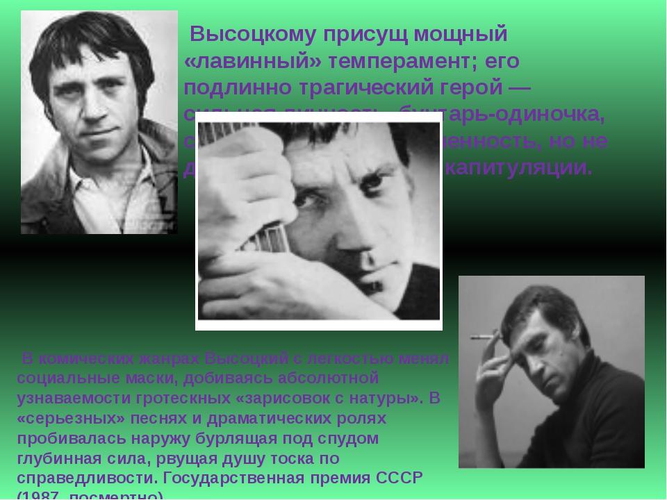 Песни начал писать в 1968 году для студенческих спектаклей, капустников, вок...