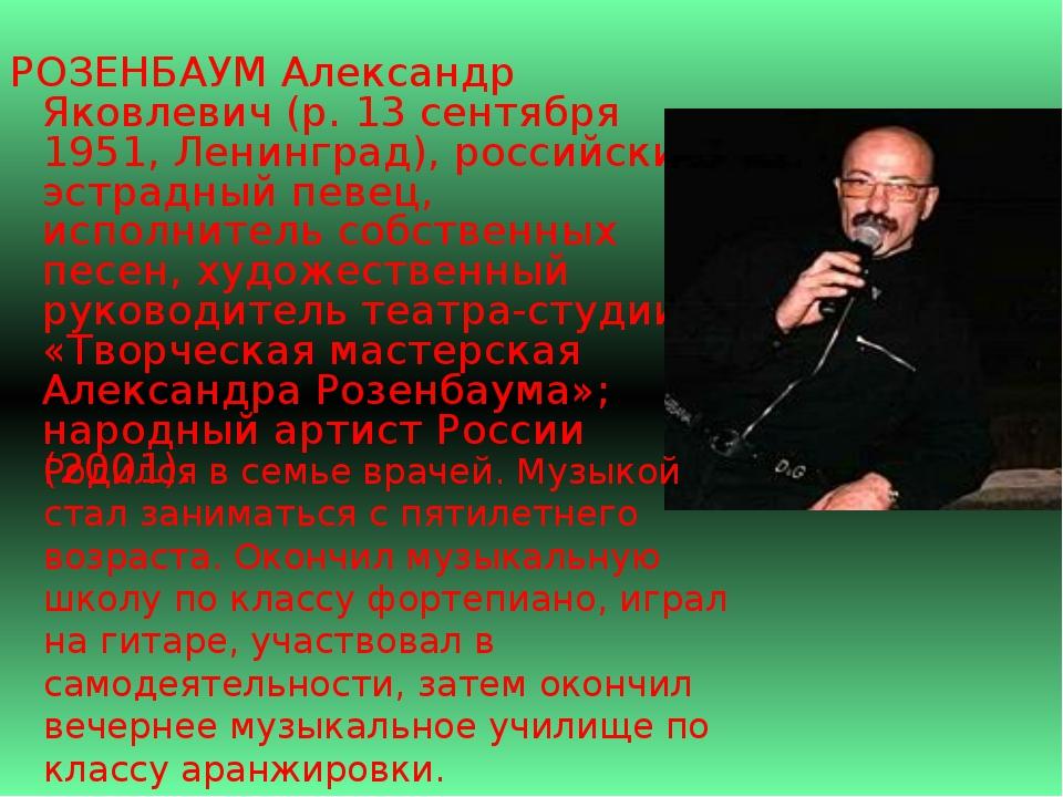 ВИЗБОР Юрий Иосифович (20 июня 1934, Москва — 17 сентября 1984, там же), рос...