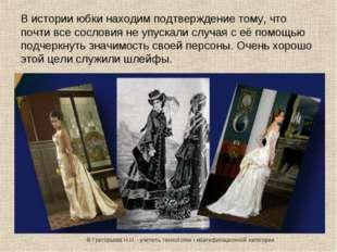 В истории юбки находим подтверждение тому, что почти все сословия не упускали