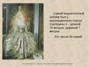 Самый внушительный шлейф был у коронационного платья Екатерины II – длиной 70