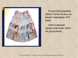 В русской деревне юбки стали носить не ранее середины XIX века. Крестьянские