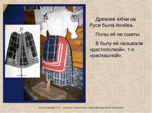 Древнее юбки на Руси была понёва. Полы её не сшиты. В быту её называли «расто
