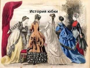 История юбки © Григорьева Н.И. - учитель технологии I квалификационной катего