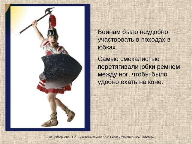Воинам было неудобно участвовать в походах в юбках. Самые смекалистые перетяг...