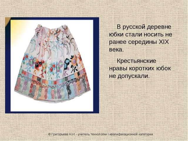 В русской деревне юбки стали носить не ранее середины XIX века. Крестьянские...