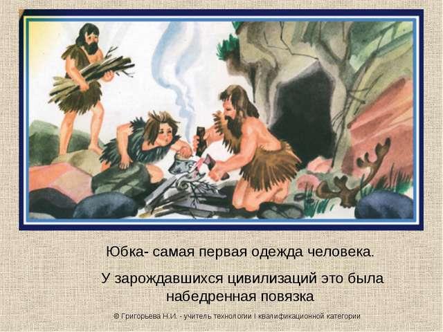 Юбка- самая первая одежда человека. У зарождавшихся цивилизаций это была набе...