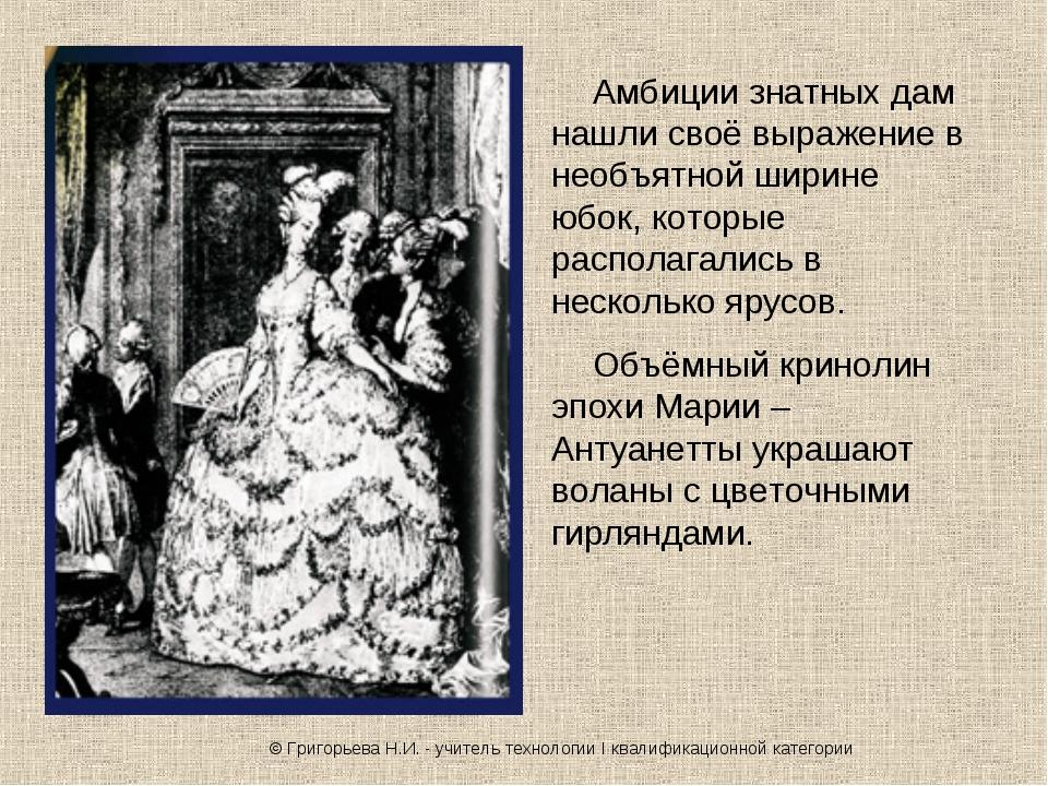 Амбиции знатных дам нашли своё выражение в необъятной ширине юбок, которые ра...
