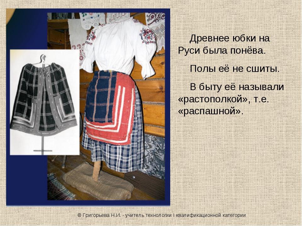 Древнее юбки на Руси была понёва. Полы её не сшиты. В быту её называли «расто...