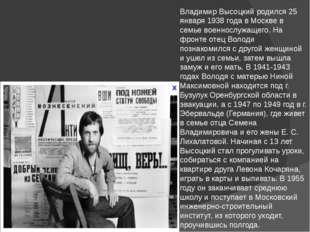 Владимир Высоцкий родился 25 января 1938 года в Москве в семье военнослужащег
