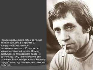 Владимир Высоцкий летом 1979 года должен был дать в Саратове 13 концертов! Е