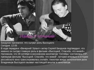 Безруков признался, что сыграл роль Высоцкого Сегодня, 12:05 В ходе передачи