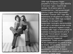 1956 года Владимир подал документы в Школу-студию МХАТа и поступил туда с пер