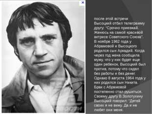 """после этой встречи Высоцкий отбил телеграмму другу: """"Срочно приезжай. Женюсь"""