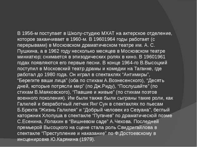 В 1956-м поступает в Школу-студию МХАТ на актерское отделение, которое заканч...