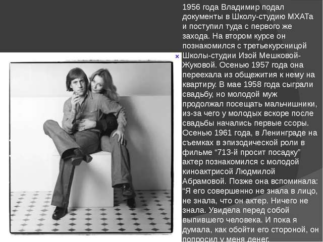 1956 года Владимир подал документы в Школу-студию МХАТа и поступил туда с пер...