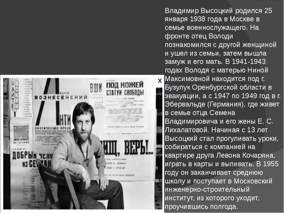 Владимир Высоцкий родился 25 января 1938 года в Москве в семье военнослужащег...