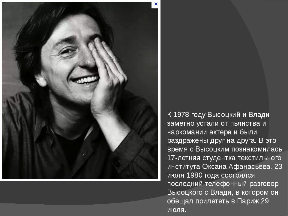К 1978 году Высоцкий и Влади заметно устали от пьянства и наркомании актера и...