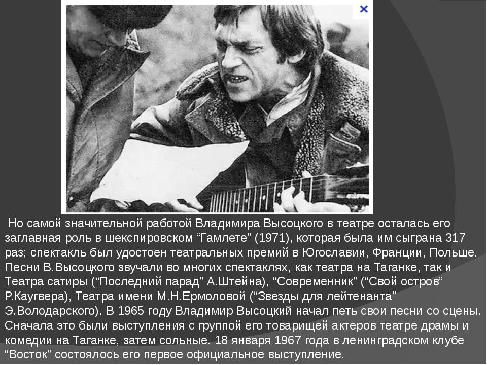 Но самой значительной работой Владимира Высоцкого в театре осталась его загл...