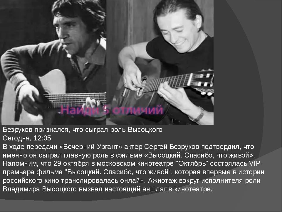 Безруков признался, что сыграл роль Высоцкого Сегодня, 12:05 В ходе передачи...
