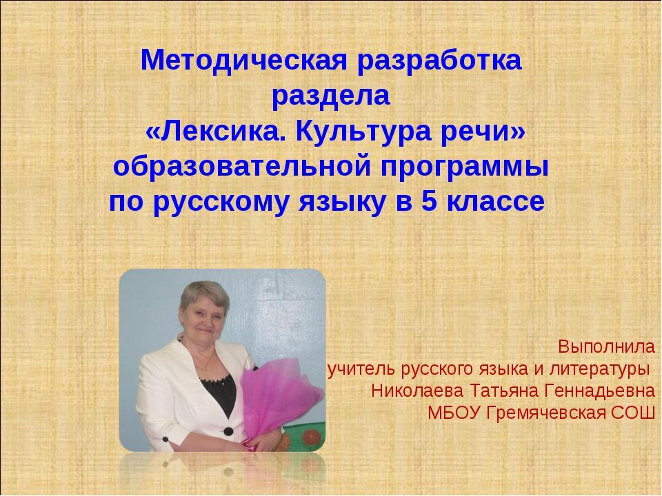 Методическая разработка раздела «Лексика. Культура речи» образовательной прог...