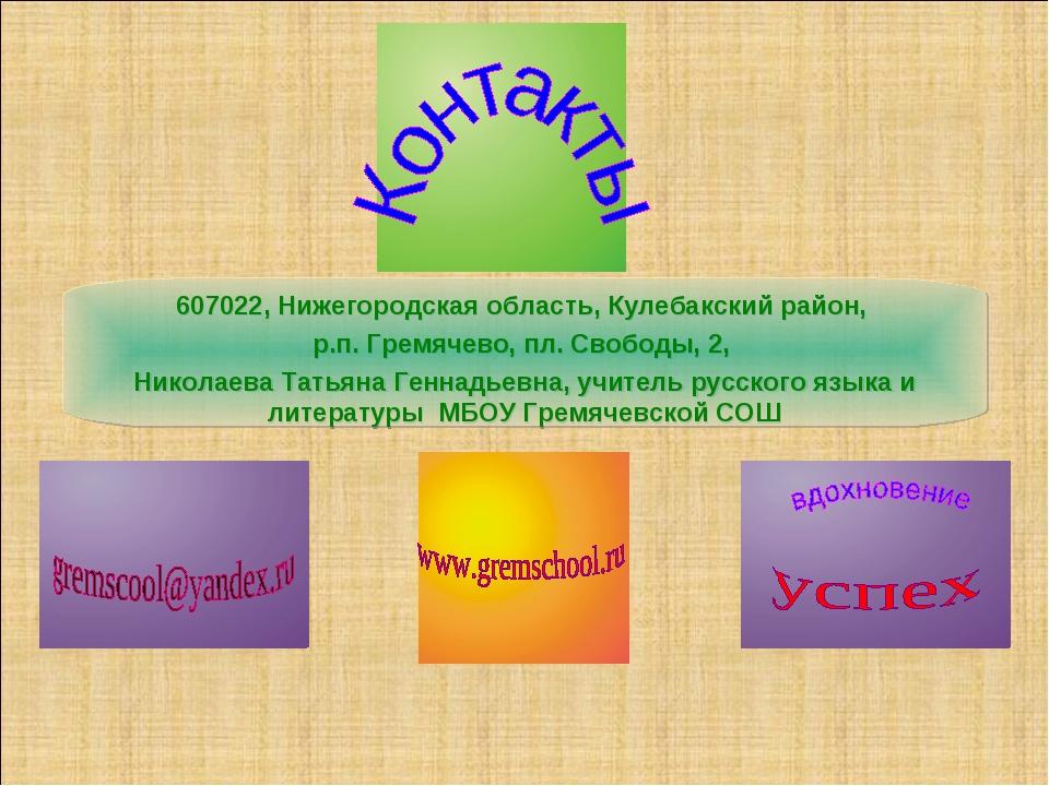 607022, Нижегородская область, Кулебакский район, р.п. Гремячево, пл. Свобод...