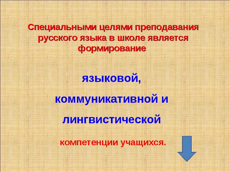 Специальными целями преподавания русского языка в школе является формирование...