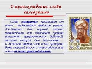 Слово «алгоритм» происходит от имени выдающегося арабского ученого Аль-Хорезм