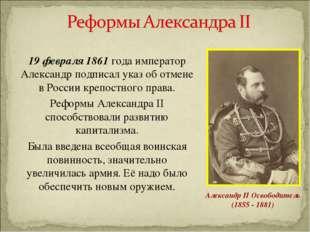 19 февраля 1861 года император Александр подписал указ об отмене в России кре