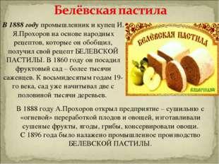 В 1888 году промышленник и купец И. Я.Прохоров на основе народных рецептов, к