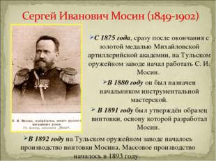 С 1875 года, сразу после окончания с золотой медалью Михайловской артиллерийс