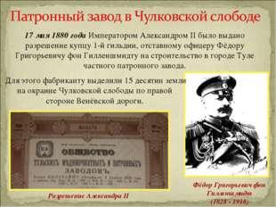 17 мая 1880 года Императором Александром II было выдано разрешение купцу 1-й