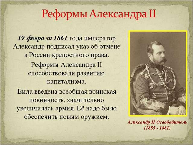19 февраля 1861 года император Александр подписал указ об отмене в России кре...