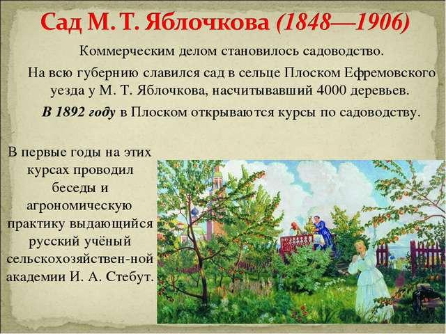 Коммерческим делом становилось садоводство. На всю губернию славился сад в се...