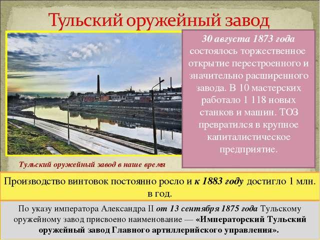 По указу императора Александра II от 13 сентября 1875 года Тульскому оружейно...