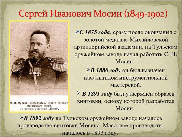 С 1875 года, сразу после окончания с золотой медалью Михайловской артиллерийс...