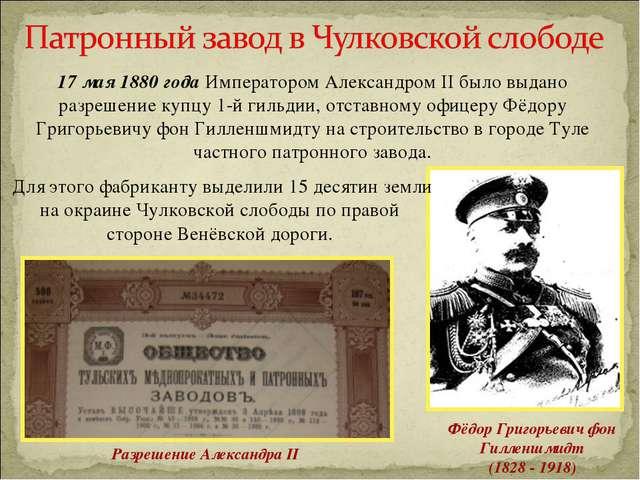 17 мая 1880 года Императором Александром II было выдано разрешение купцу 1-й...
