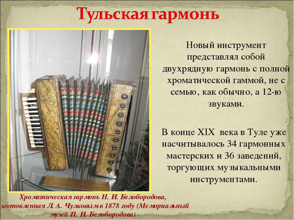 Новый инструмент представлял собой двухрядную гармонь с полной хроматической...
