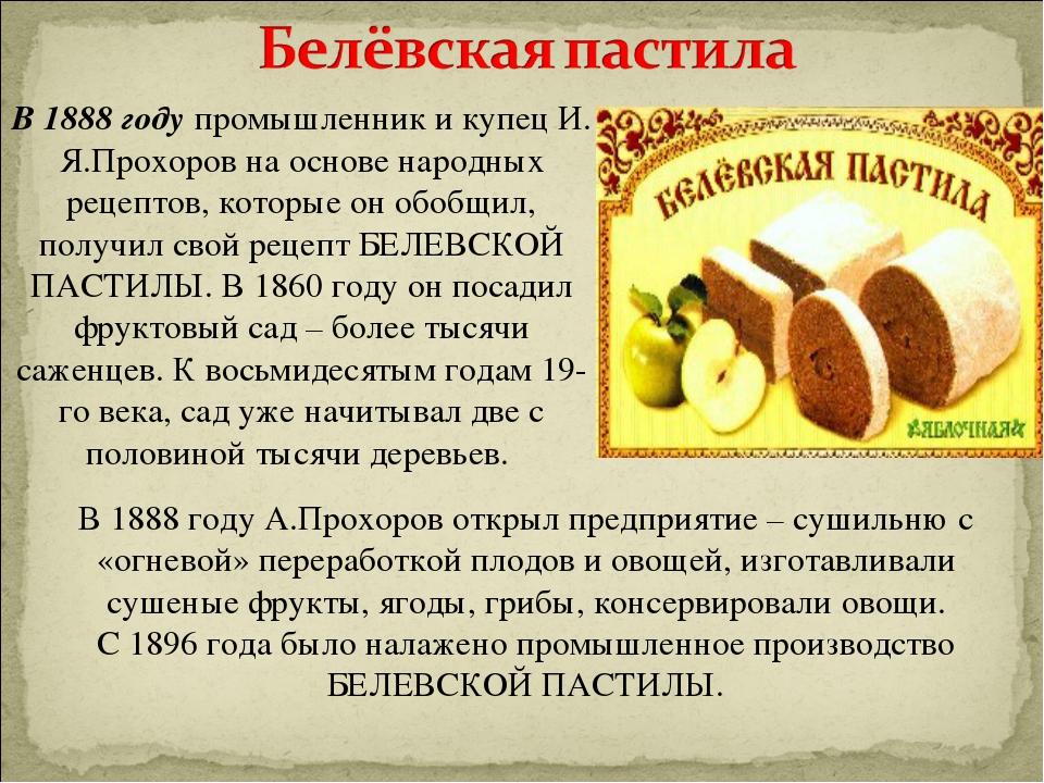 В 1888 году промышленник и купец И. Я.Прохоров на основе народных рецептов, к...