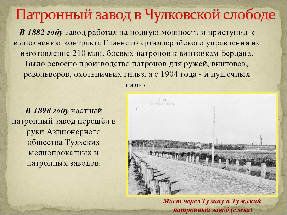 В 1882 году завод работал на полную мощность и приступил к выполнению контрак...