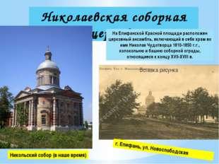 Николаевская соборная церковь г. Епифань, ул. Новослободская На Епифанской Кр