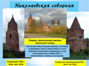 Николаевская соборная церковь Колокольня 1766 г. Фото нач. XXI в. Угловая юго