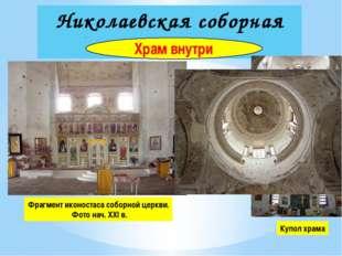 Николаевская соборная церковь Храм внутри Фрагмент иконостаса соборной церкви