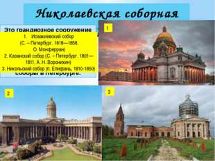 Николаевская соборная церковь Это грандиозное сооружение для того времени, со