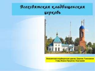 Всехсвятская кладбищенская церковь Всехсвятская кладбищенская церковь (Церков