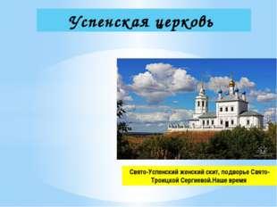 Успенская церковь Свято-Успенский женский скит, подворье Свято-Троицкой Серги