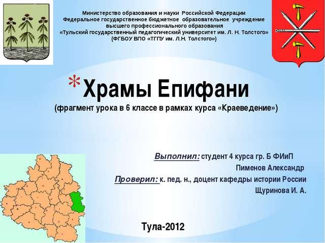 Выполнил: студент 4 курса гр. Б ФИиП Пименов Александр Проверил: к. пед. н.,...
